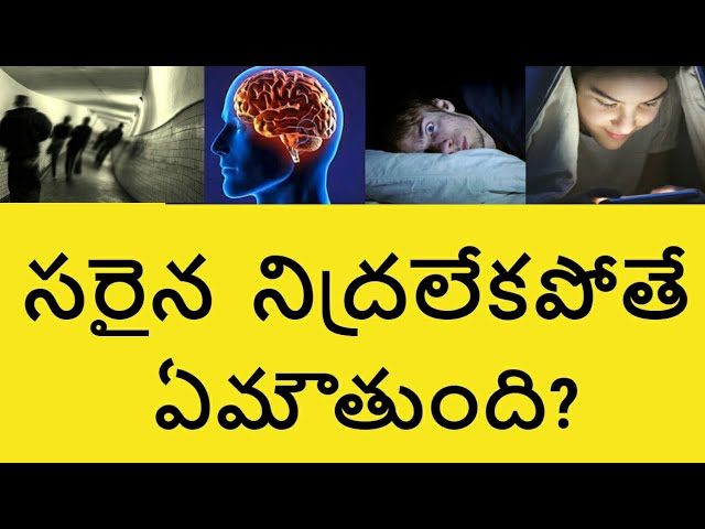 What Happens To Your Body If You Dont Get Sleep In Telugu Sleep Deprivation Telugu Badi