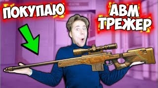 ПОКУПАЮ AWM TREASURE HUNTER В Standoff 2 #3