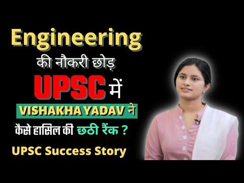 Engineering से नौकरी छोड़ UPSC में Vishakha Yadav ने कैसे हासिल की 6th Rank   Prabhat Exam