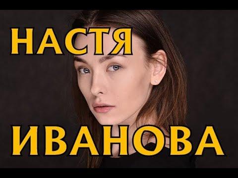 Анастасия Иванова - биография, личная жизнь. Актриса ...