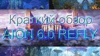Краткий обзор AION 6.0 REFLY