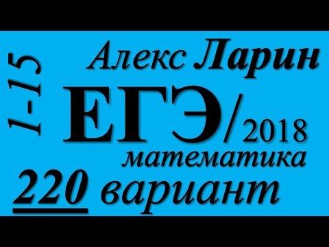 Разбор Варианта  ЕГЭ Ларина №220 (№1-15).
