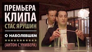Смотреть клип Стас Ярушин - О Наболевшем