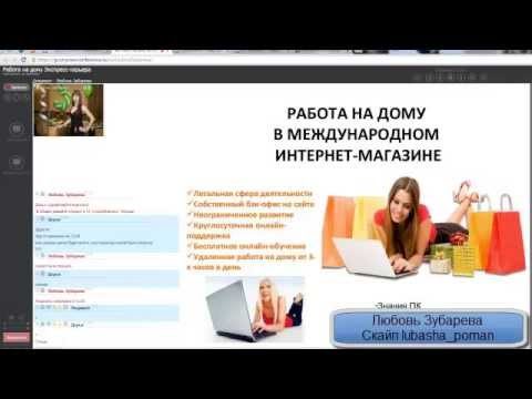 Работа на дому в интернет магазине Работа в интернете без вложений