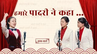 Hindi Christian Crosstalk | हमारे पादरी ने कहा...| Can We Welcome the Lord by Following the Pastors?
