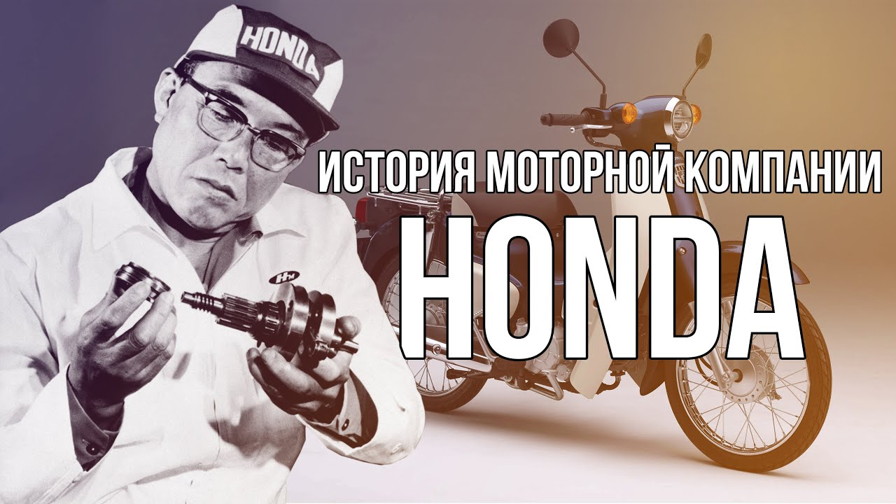 История компании Honda - мотоциклы. Ключевые исторические моменты.