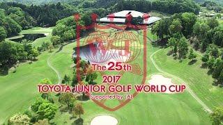 大会紹介動画【2017トヨタジュニアゴルフワールドカップ Supported by JAL】