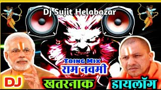 Ram Navami Dj Song 2020 | Bajrang Dal Dj Song 2020 | Jai Shri Ram Dj Ram Navami Competition Flp 2020