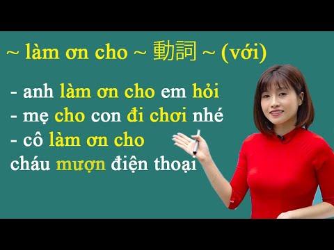 【🔴 基礎1ー文法】~ làm ơn cho ~ 動詞 ~ với !  || らくらくベトナム語