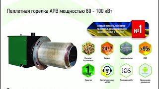 Отопление теплицы | Пеллетная Горелка 100 кВт