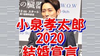 小泉孝太郎、37歳の誕生日に「東京オリンピックまでに結婚」を宣言! WO...