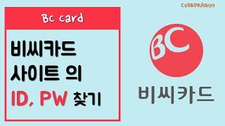BC 카드 사이트의 ID찾기, 비밀번호 재설정하기