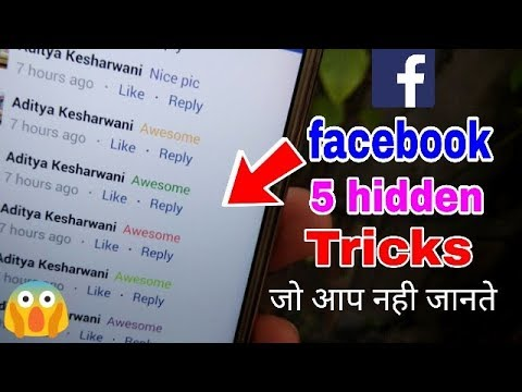 Top 5 Hidden facebook Tricks and features , That Nobody knows