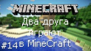 Два друга играют в MineCraft / Эпизод 14 [СУПЕР КАМИН]