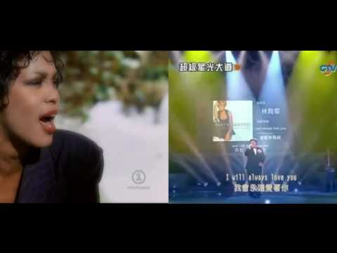 REMIX: Taiwanese boy Lin Yu Chun and Whitney Houston - I Will Always Love You