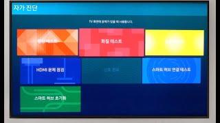 [2020 삼성 TV 문제해결] TV 화면에 가로줄이 …