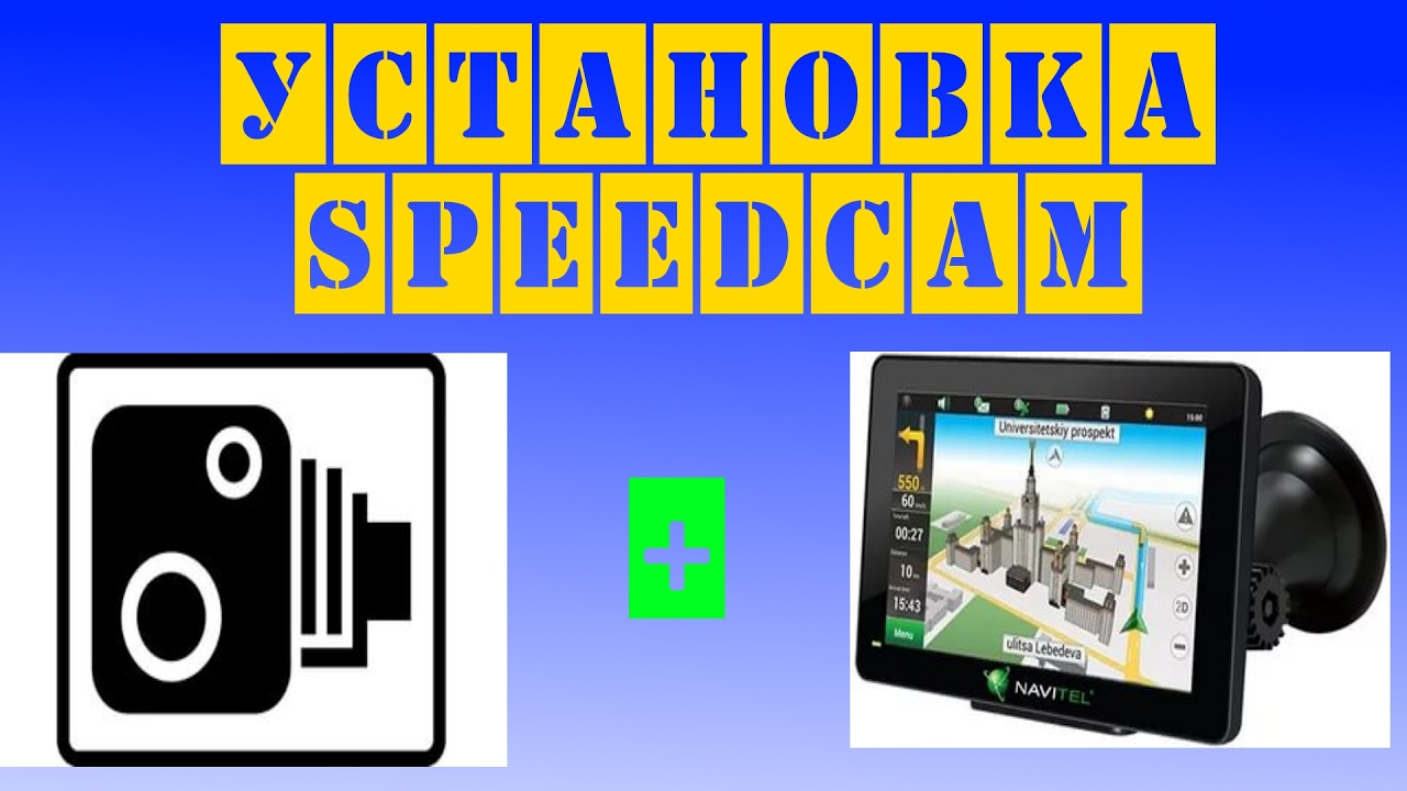 Камеры навител (speedcam) 23. 05. 2018 » у вовика, frp google.