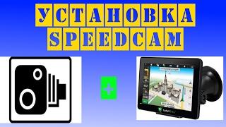 Установка SpeedCam (базы радаров) на Навител для android