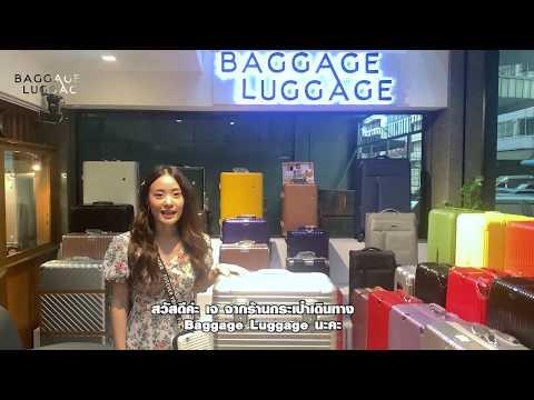 [ สำหรับรุ่น VINTAGE ] ลืมรหัส ! เปิดกระเป๋าเดินทางไม่ได้ทำไงดี !? คลิปนี้ มีคำตอบ