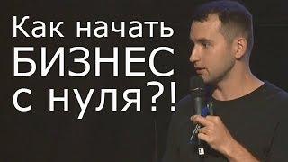 КАК НАЧАТЬ БИЗНЕС С НУЛЯ?! | Михаил Дашкиев. Бизнес Молодость