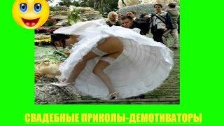 смех  до слез ★ СМЕШНЫЕ СВАДЕБНЫЕ ПРИКОЛЫ-2 ! демотиватор WEDDING FUN-2 ★