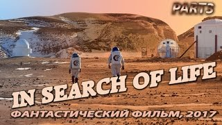 Фантастический фильм 2017!! В ПОИСКАХ ЖИЗНИ! Миссия Марс...  ФАНТАСТИКА 2017