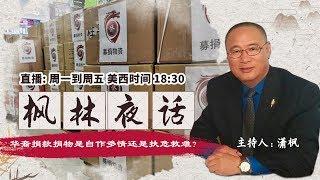 华裔捐款捐物是自作多情还是扶危救难?《枫林夜话》2020.04.01 第15期