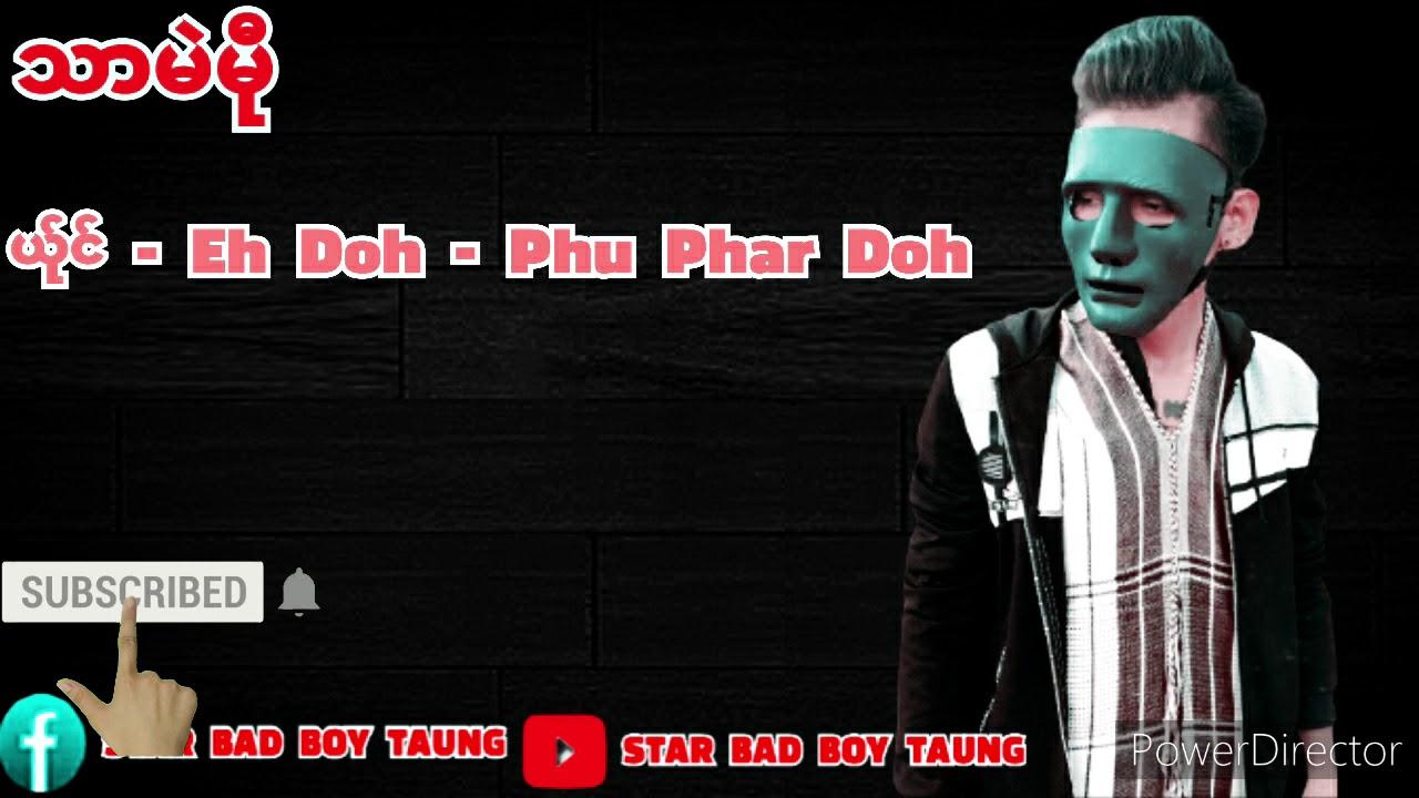 Download သာမဲမီု Poe Karen Hip Hop new Song 2021 သာမဲမီု ယုိင္ Eh Doh Fr Phu Phar Doh r4k family