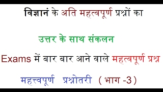 MOST IMPORTANT SCIENCE  QUESTION-ANSWER FOR GOVERNMENT EXAMS(HINDI MEDIUM)(भाग - 2)