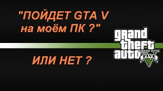 GTA 5 пойдет на моей конфигруации ПК ? как узнать запуститься,соответствует системным требованиям(Ссылка на статью: http://gamerstv.ru/articles/i4668.html У нас можно купить на GTA V PC и получить возможность выиграть PS4 и други..., 2015-04-18T06:49:28.000Z)
