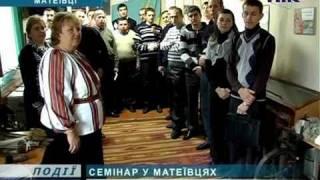 Семінар вчителів трудового провели у Матеївцях