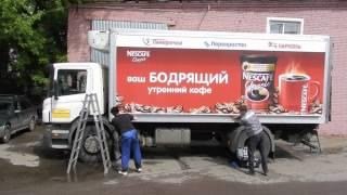 Брендирование транспорта - быстросменная графика(Брендирование автомобиля X5 Retail Group рекламой Neskafe. Технология брендирования - быстросменная реклама, отпечат..., 2012-05-17T11:25:05.000Z)