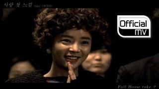 Ailee _ Love Note MV