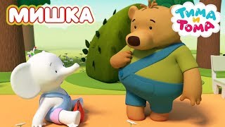 Тима и Тома. Мишка | Сборник лучших серий про Мишку!