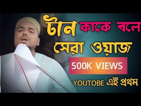 Pirzada Abbas Siddiqui bhaijaan new Jalsa