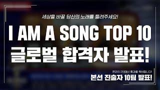 [전격공개!] 온라인예선 글로벌 본선진출자 TOP10 발표 | 아이엠어송