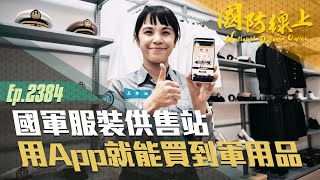 《國防線上-國軍服裝供售站》一指下訂 透過手機App就能買到軍用品