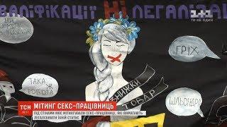 Під стінами МВС секс-працівниці вимагали легалізувати їхню діяльність
