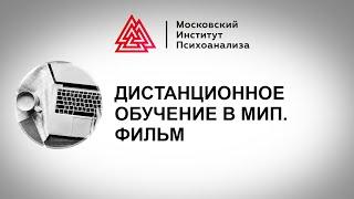 Дистанционное обучение в МИП. Фильм