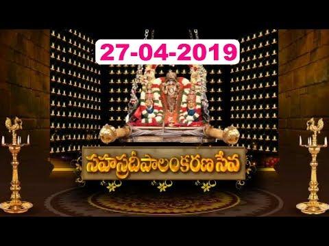 శ్రీవారి సహస్రదీపాలంకరణ సేవ | Srivari Sahasradeepalankarana Seva | 27-04-19 | SVBC TTD
