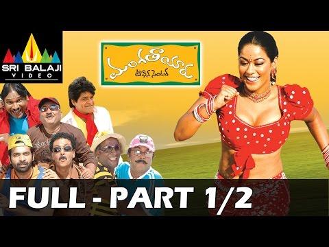 Mangatayaru Tiffin Center Telugu Full Movie Part 1/2   Mumaith Khan   Sri Balaji Video