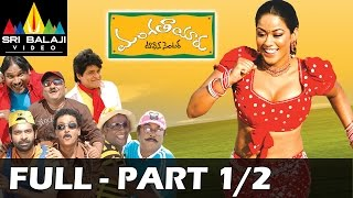 Mangatayaru Tiffin Center Telugu Full Movie Part 1/2 | Mumaith Khan | Sri Balaji Video