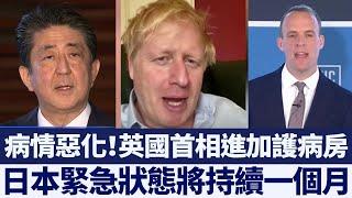 中共肺炎 英相進加護病房 日本將宣布緊急狀態|新唐人亞太電視|20200407