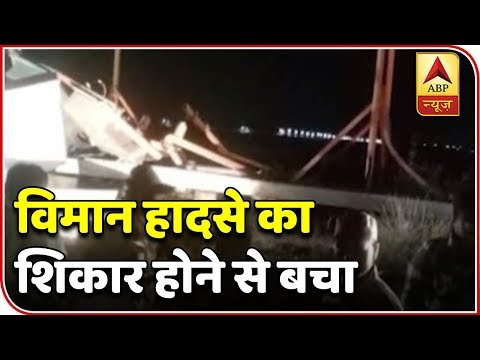 Air India Flight Hits Trichy Compound Wall, Lands Safely At Mumbai Airport   ABP News