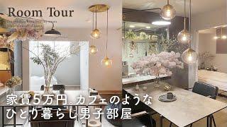 【ルームツアー】 一人暮らし男子|照明と植物に癒されるカフェのような部屋|花とグレイッシュインテリア|自作ドライフラワー|モノトーン|1LDK  japanese  room tour