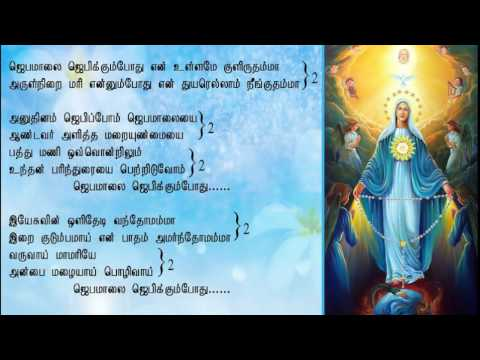 Jebamalai Jebikkum - Song on Rosary