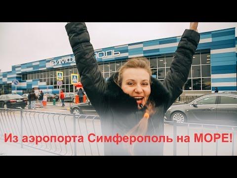 Как и на чем добраться из аэропорта Симферополя до Ялты, Севастополя, Феодосии, Судака, Евпатории.