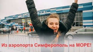 Как и на чем добраться из аэропорта Симферополя до Ялты, Севастополя, Феодосии, Судака, Евпатории.(, 2017-03-28T10:21:45.000Z)