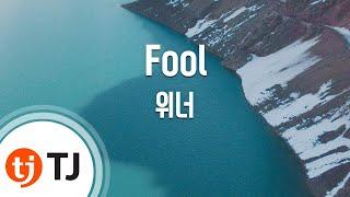 [TJ노래방 / 여자키] Fool - 위너(WINNER) / TJ Karaoke