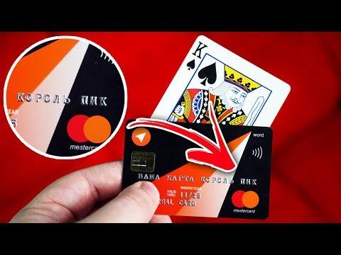 ПРЕДСКАЗАНИЕ В БАНКОВСКОЙ КАРТЕ / UNIVERSAL MAGIC CARD / ОБЗОР РЕКВИЗИТА / ФОКУСЫ С КАРТАМИ